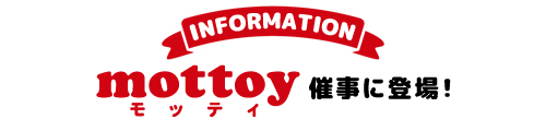 mottoy 電動乗用